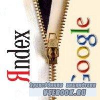 Как искать в Google и Яндексе (2013)
