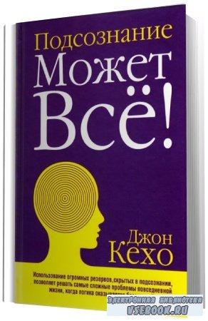 Книги Джон Кехо читать онлайн бесплатно