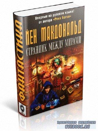 Макдональд Йен - Странник между мирами
