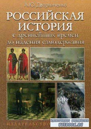 Российская история с древнейших времен до падения самодержавия