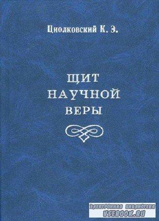 Циолковский К.Э. - Щит научной веры
