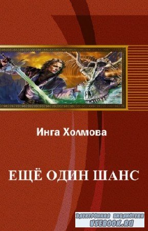 Холмова Инга - Ещё один шанс