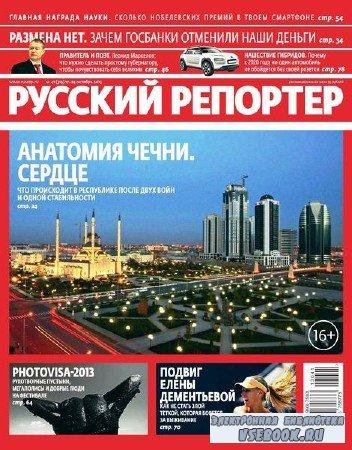 Русский репортер №41 (октябрь 2013)
