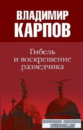 Карпов Владимир - Гибель и воскрешение разведчика