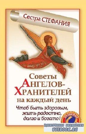 Сестра Стефания - Советы Ангелов-Хранителей на каждый день