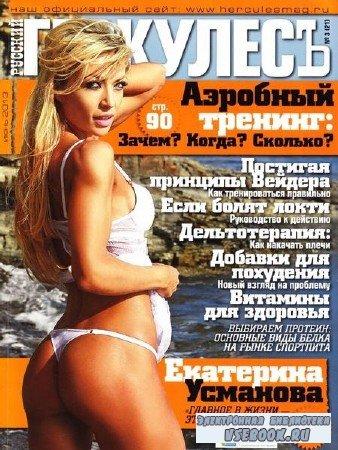 Геркулесъ №3 (июнь 2013)