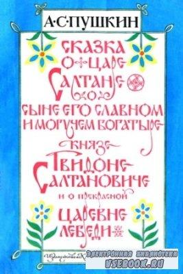 Пушкин А.С. - Сказка о Царе Салтане(1980)