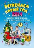 Встречаем Новый 2014 год: Сценарии, рекомендации, тосты и поздравления в ст ...