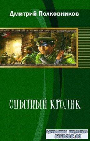 Полковников Дмитрий - Опытный кролик