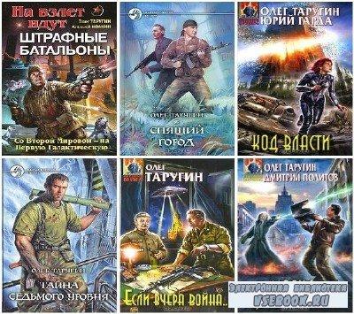 Олег Таругин. Сборник книг (14 томов)