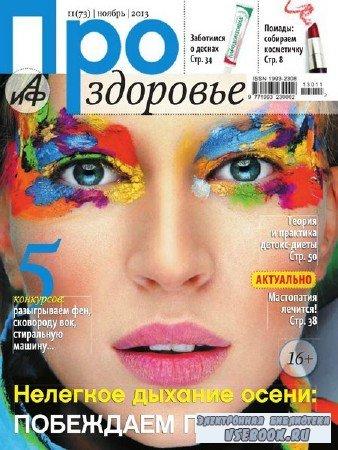 Про здоровье №11 (ноябрь 2013)