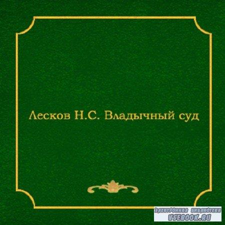Лесков Н.С - Владычный суд (Аудиокнига)