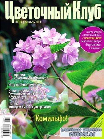 Цветочный клуб №10 (октябрь 2013)