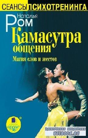 Ром Наталья - Камасутра общения. Магия слов и жестов
