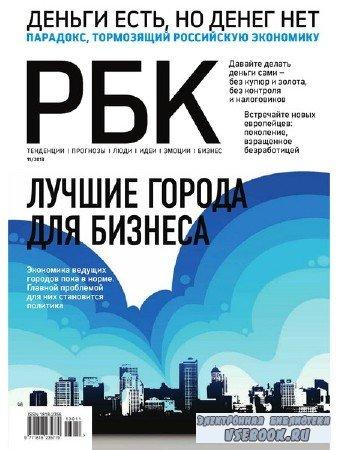 РБК №11 (ноябрь 2013)