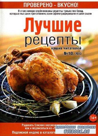 Лучшие рецепты наших читателей №10 (2013/октябрь)