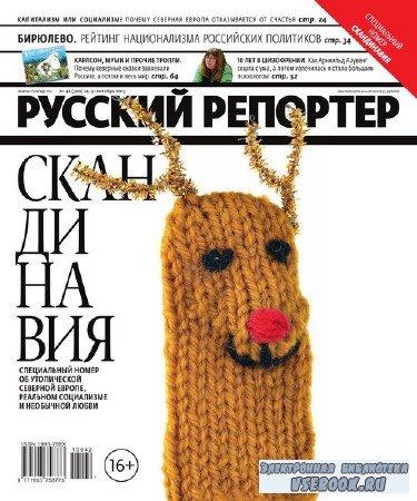 Русский репортер №42 (октябрь 2013)