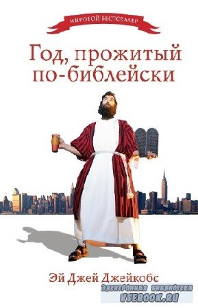 Джейкобс Эй Джей - Год, прожитый по-библейски
