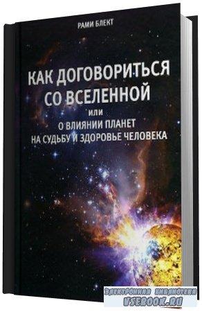 Блект Рами.  Как договориться со Вселенной или о влиянии планет на судьбу и ...