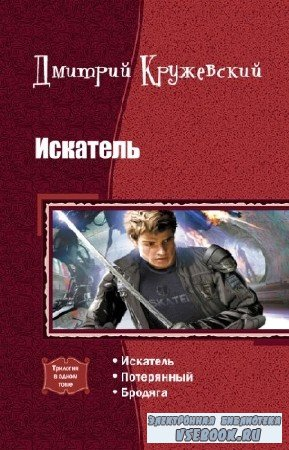 Кружевский Дмитрий - Искатель.Трилогия