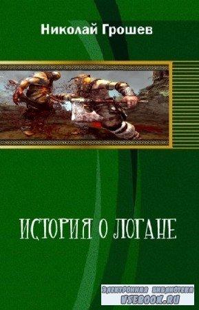Грошев Николай - История о Логане