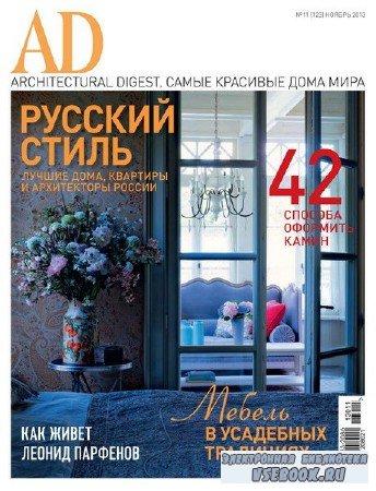 AD/Architectural Digest №11 (ноябрь 2013)