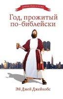Джейкобс Эй Джей - Год, прожитый по-библейски (2013)