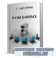 Нестеров С. А. - Базы данных (2013)