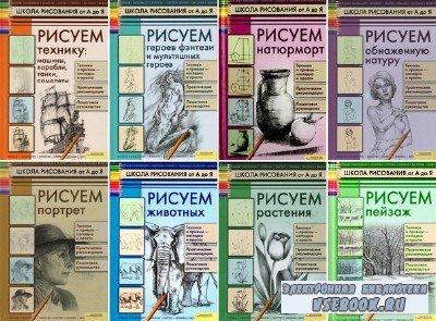 Школа рисования от А до Я (8 книг)