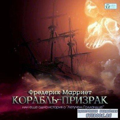 Фредерик Марриет - Корабль-призрак или еще одна История о Летучем Голландце ...