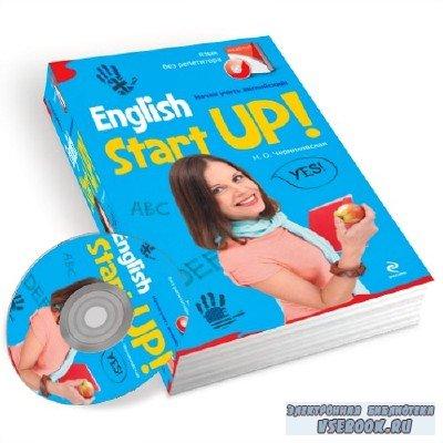 Начни учить английский! (+CD)