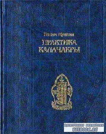 Муллин Гленн - Практика Калачакры
