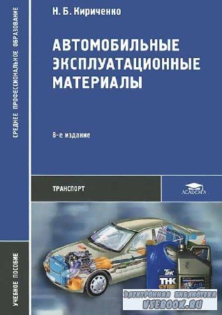 Автомобильные эксплуатационные материалы. 8-е изд., стер.