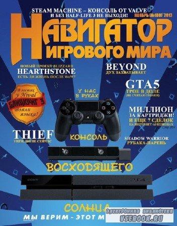 Навигатор игрового мира №11 (ноябрь 2013)