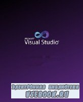 ��������� Visual Studio � ��������� ������ ��������� (2013)