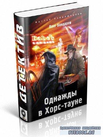 Бондарев Олег - Однажды в Хорс-тауне