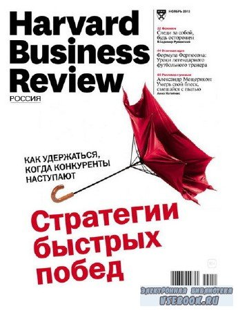 Harvard Business Review №11 (ноябрь 2013) Россия