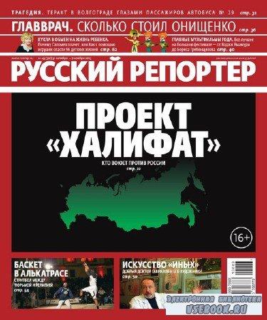 Русский репортер №43 (октябрь-ноябрь 2013)