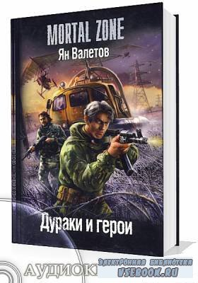 Валетов Ян - Дураки и герои (Аудиокнига)
