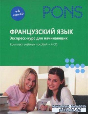 PONS - Французский Язык. Экспресс-Курс для Начинающих (Аудиокнига)