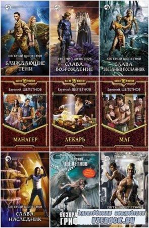 Евгений Щепетнов - Сборник произведений (25 книг)