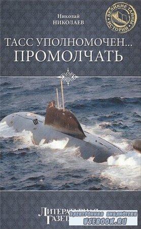 Н. Николаев - ТАСС уполномочен… промолчать