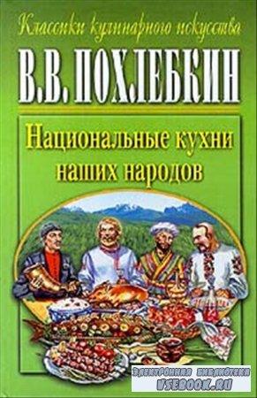 В.В.Похлебкин - Национальные кухни наших народов