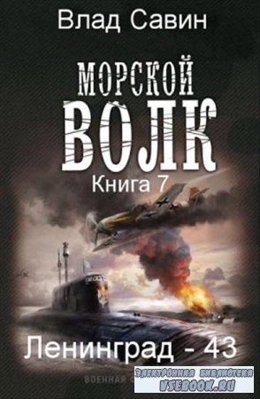Савин Влад - Морской волк. Ленинград - 43