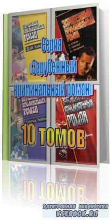 Серия - «Зарубежный криминальный роман» (10 томов)