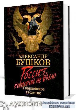 Бушков Александр. Блеск и кровь гвардейского столетия (Аудиокнига)