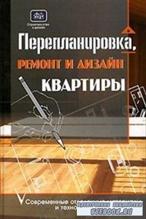 Перепланировка, ремонт и дизайн квартиры. Современные отделочные материалы  ...