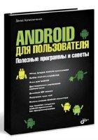 Android для пользователя. Полезные программы и советы (2013)