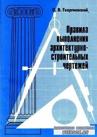 Правила выполнения архитектурно-строительных чертежей