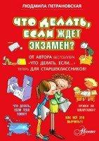 Людмила Петрановская - Что делать, если ждет экзамен (2013)